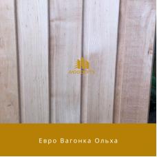 Вагонка Евро Ольха сорт 1-2  Длина 2,0-4,0