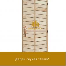 """Дверь """"Ромб"""" липа 1 сорт"""
