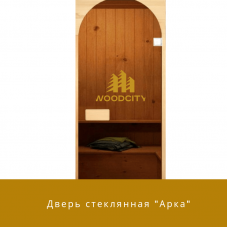 """Дверь стеклянная """"Арка Бронза матовое"""" 8 мм Липа"""