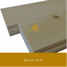 Доска пола Сосна сорт А-В 20х125 мм