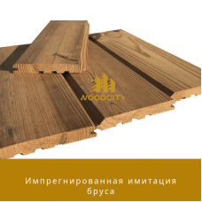 Имитация бруса Импрегнированная древесина сорт А-В 22 мм