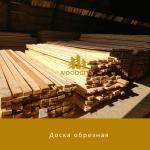 Сухая Доска обрезная, брус, рейка