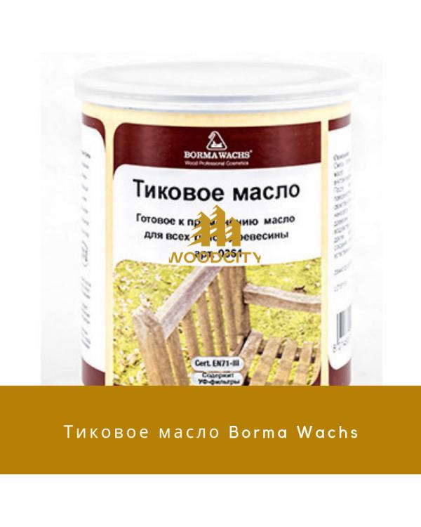 Тиковое масло Borma Wachs