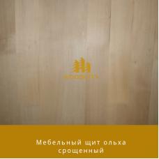 Мебельный щит Ольха Срощенный 18 мм сорт А-В