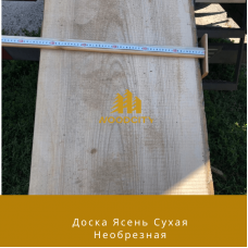 Доска СУХАЯ ясень односторонняя мебельная необрезная