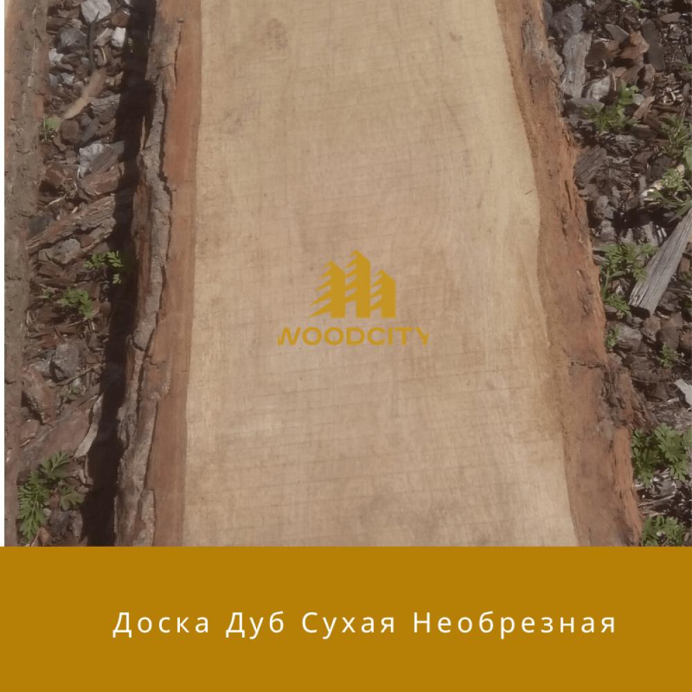 Доска СУХАЯ дуб  необрезная 1 сорт